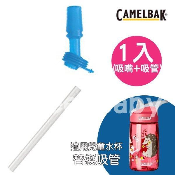 【綠寶貝】美國 100%正品 Camelbak 兒童彈跳 水瓶400ml 吸管替換組 1吸