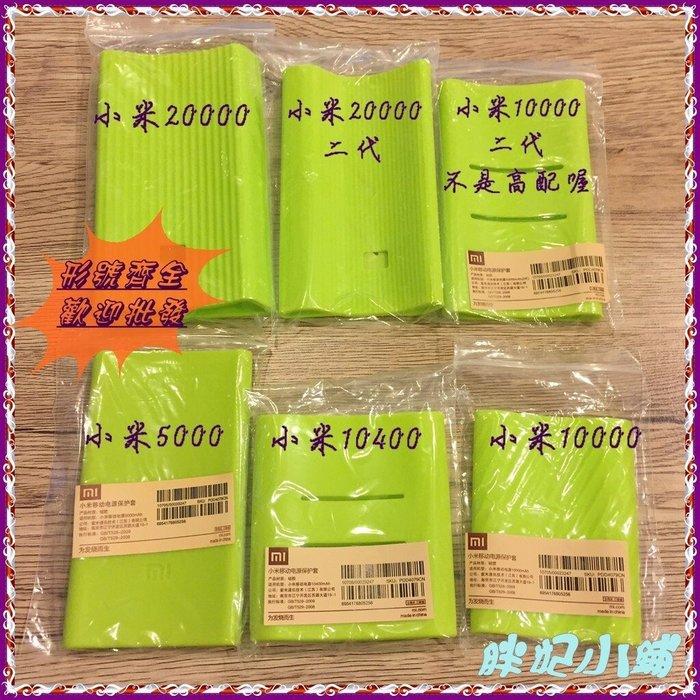 小米保護套 矽膠保護套 矽膠套 20000 20000二代 10400 10000 10000二代 5000