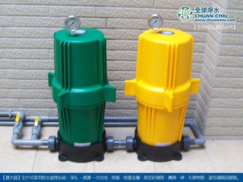 【濾大師】中型-全戶式反洗過濾器(專利產品)