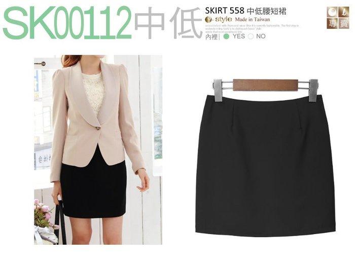 【SK00112】 ☆ O-style ☆中低腰OL時尚迷人彈性短裙-大小尺碼日韓流行款-MIT