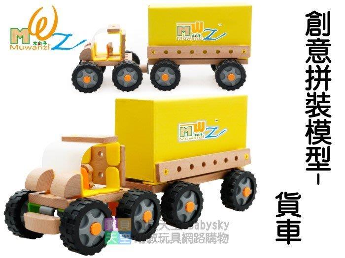 ◎寶貝天空◎【創意拼裝模型-貨車】木質木製原木木頭玩具,拼插玩具,木丸子,玩具車組裝車,益智玩具