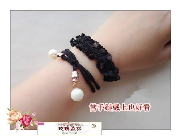 玫瑰森林-- ☆°*美麗嚴選~ 甜美 蕾絲 &  珍珠   彈性髮繩/ 髮束 可當手鏈(特) 兩只一組
