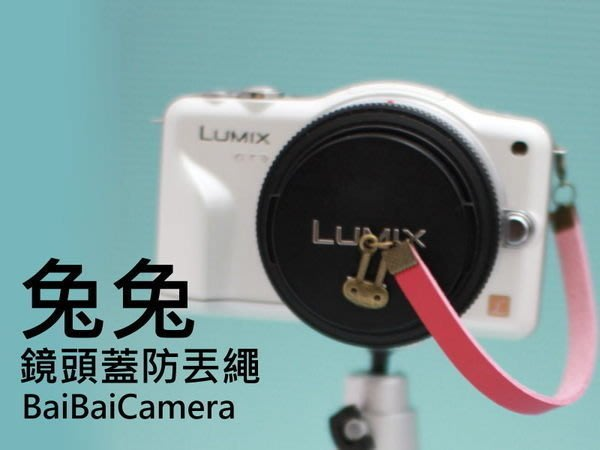 Bai,兔兔 兔子  防丟繩 鏡頭蓋 防失帶 單眼相機包 nex-5t 600d d500