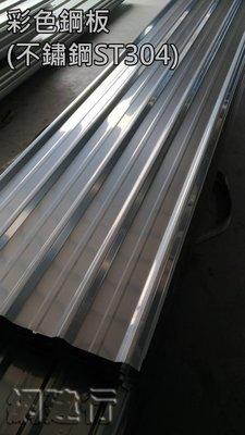 網建行 ㊣ 彩色鋼板 烤漆鋼板 角浪板 ~ 不鏽鋼 ST304 角浪板~ 白鐵色 厚度0.37mm~ 每呎130元