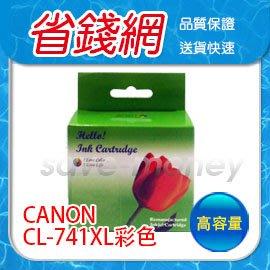 CANON CL-741XL  彩色環保墨水匣CANON 741XL 741 適 MP268/MP486/MX328