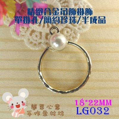 LG032【每個15元】18*22MM精緻簡約款圓形珍珠合金掛飾☆ZAKKA配飾耳環吊墜吊飾【簡單心意素材坊】