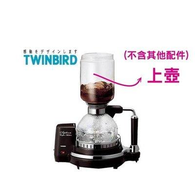零件【日本TWINBIRD電動虹吸式咖...