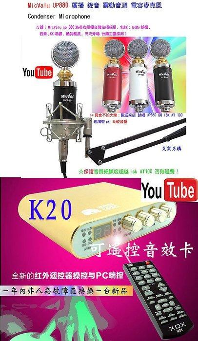 要買就買中振膜 非一般小振膜 收音更佳 K20+電容麥MicValu UP880+ NB35支架送166音效軟體