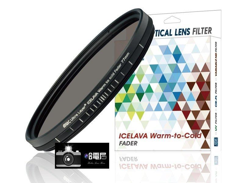 蘆洲(哈電屋) STC ICELAVA Fader 72mm STC 色溫可調 濾鏡 送鏡筆 風景 保固18個月台灣製