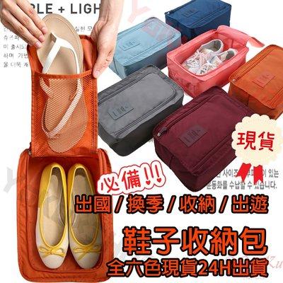 【現貨 旅行收納袋】 收納包 收納袋 鞋子收納 鞋子包包 鞋袋子 出國 旅遊 旅行 行李袋 行李箱 盥洗包 外出包 收納
