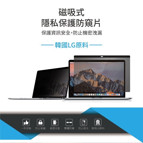 【開心驛站】~有展示~MacBook Air 防窺片12吋 MAB12 LG材質雙面磁性