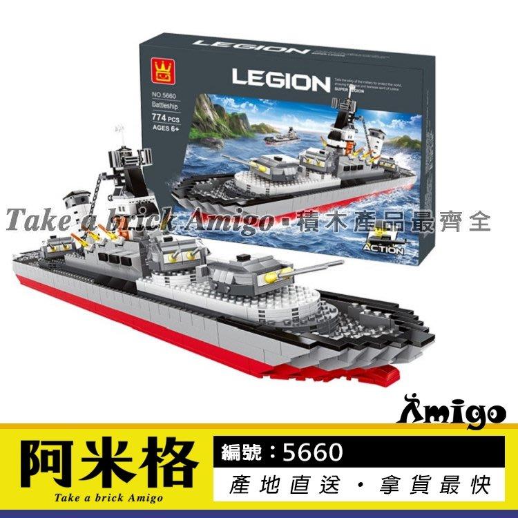 阿米格Amigo│萬格5660 戰列艦 航空母艦 軍事系列 積木 非樂高LEGO但相容
