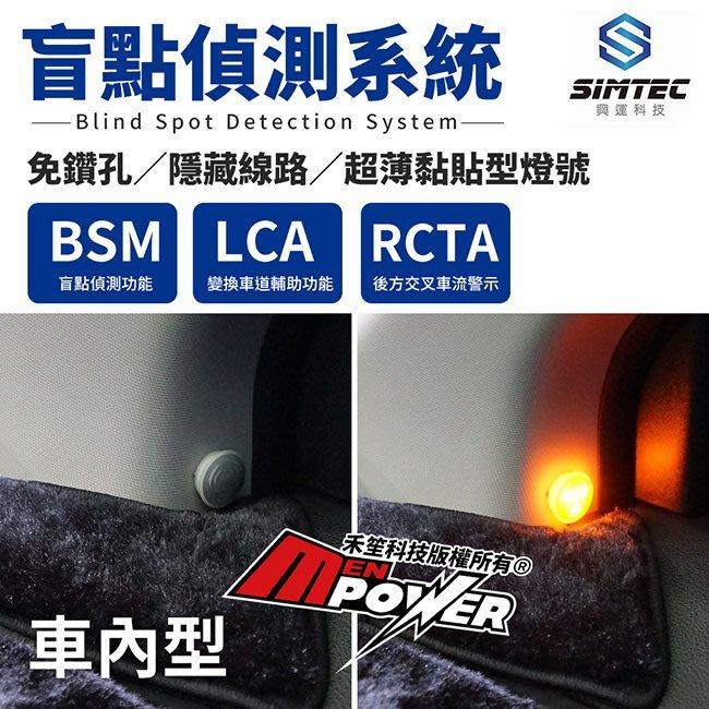 【免運】興運科技 SIMTEC BSM 盲點偵測系統 雙收三合一版 通用型 RCTA功能【禾笙科技】