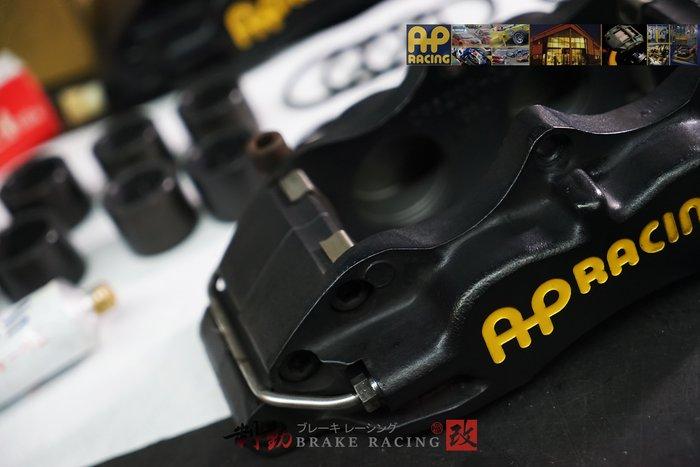 AP RACING CP-5200 四活塞卡鉗 維修 清潔 保養 原廠油封 防塵套更換 歡迎詢問 / 制動改