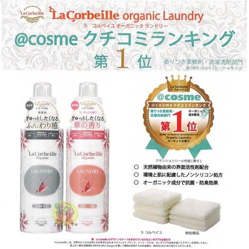【JPGO日本購】日本製 La Corbeille 寶寶衣物也能使用 香氛衣物柔軟劑~無香料#175蘭花香#168