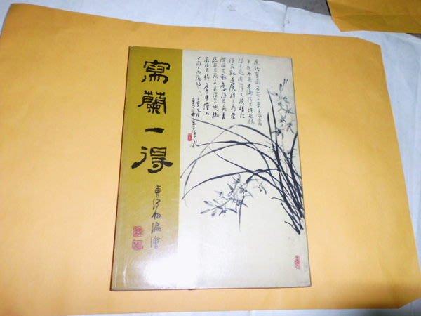 憶難忘書室☆民國63年初版藝術圖書印行/曹緯初繪著-寫蘭一得共1本