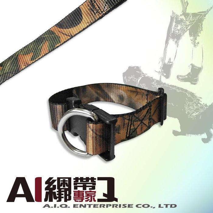 A.I.Q.綑綁帶專家- LT2335B狗項圈 2.5cm x 25~40cm 中.大型犬狗項圈 落葉迷彩