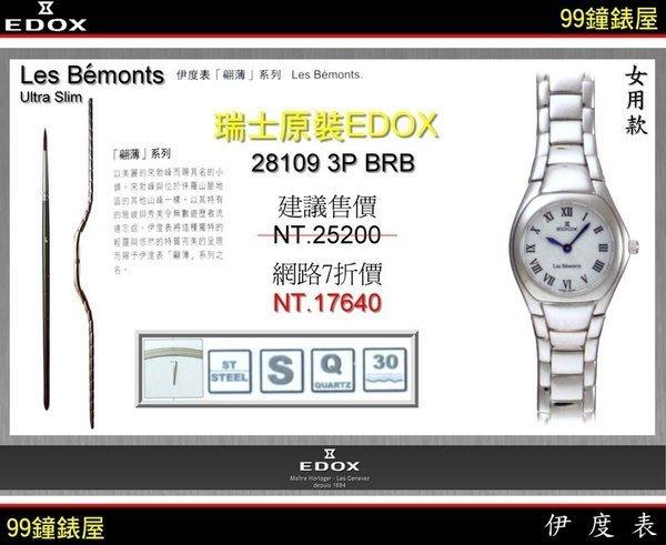【99鐘錶屋*美中鐘錶】EDOX依度錶:瑞士原裝超薄腕錶〈翩薄系列〉特惠!全台最低價免運費加送贈品