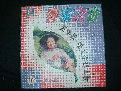 【柯南唱片】客家之音//第九集   >>>  LP