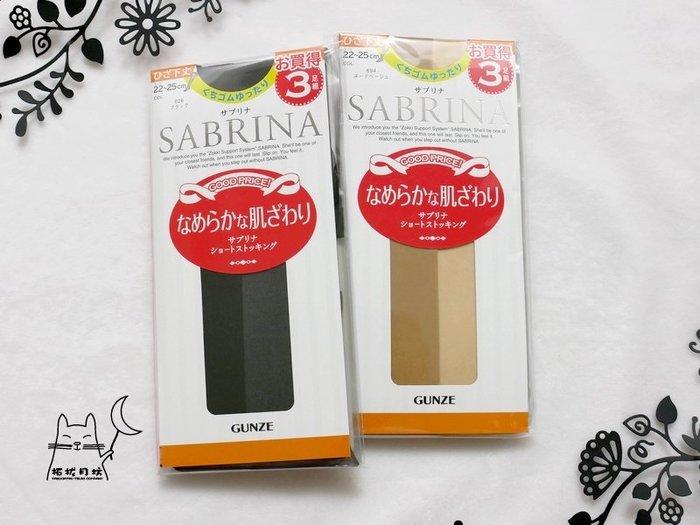 【拓拔月坊】GUNZE 郡是 SABRINA 透膚色 無痕鬆緊設計 及膝襪 三足組 日本製!現貨!