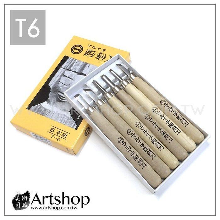 【Artshop美術用品】日本 Maruichi 丸一 雕刻刀 T6 (6支入) 紙盒裝附磨刀石