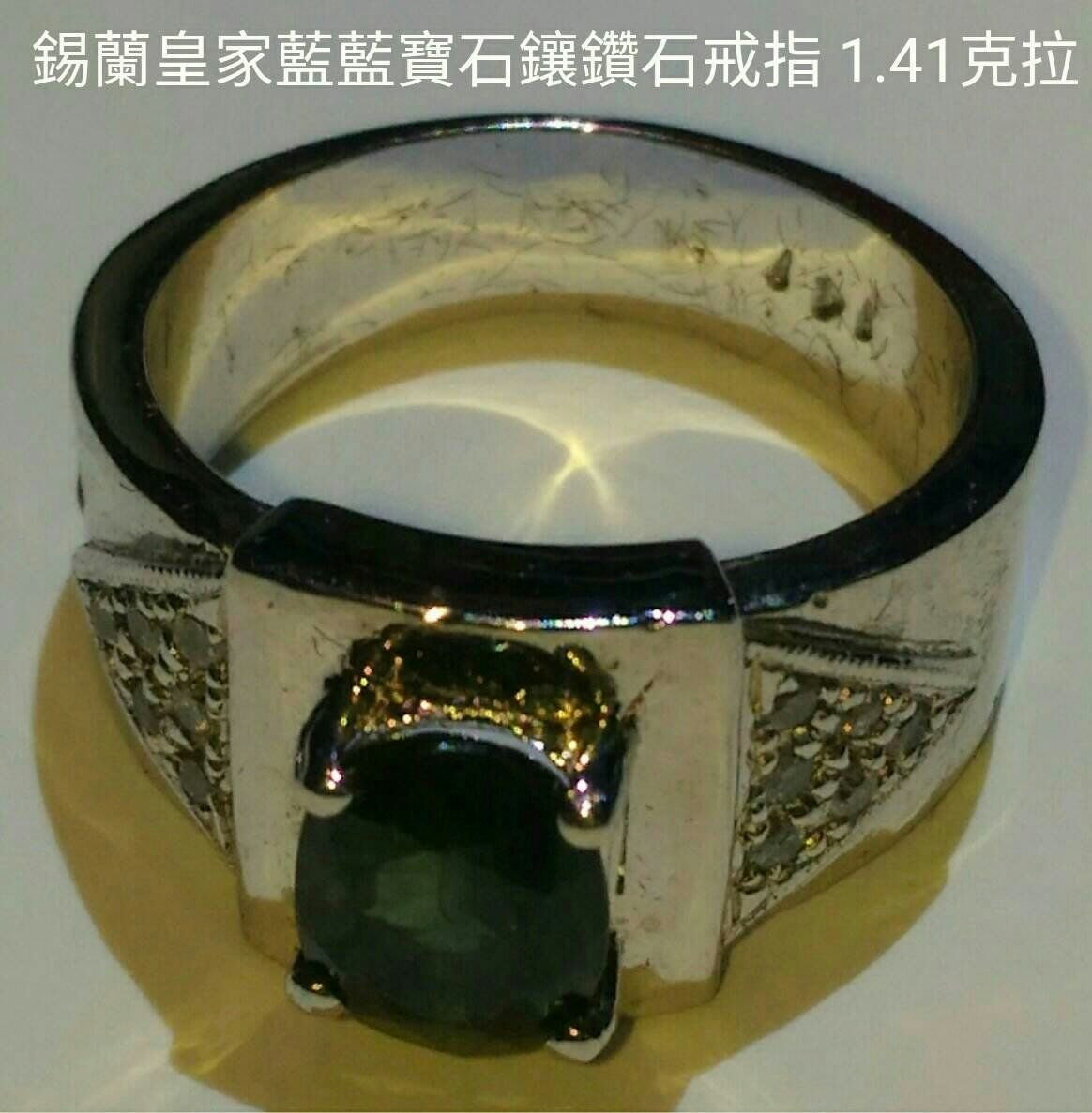 錫蘭皇家藍藍寶石 1.41克拉 鑲鑽石戒指
