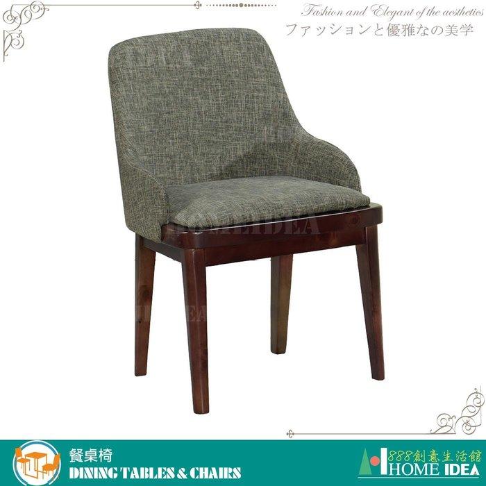『888創意生活館』202-485-3荷比胡桃色皮餐椅$3,200元(17-5餐廳專用餐桌餐椅cafe咖啡廳)台北家具