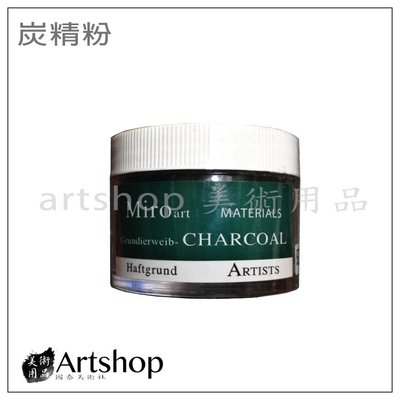 【Artshop美術用品】Miro 炭精粉 90g