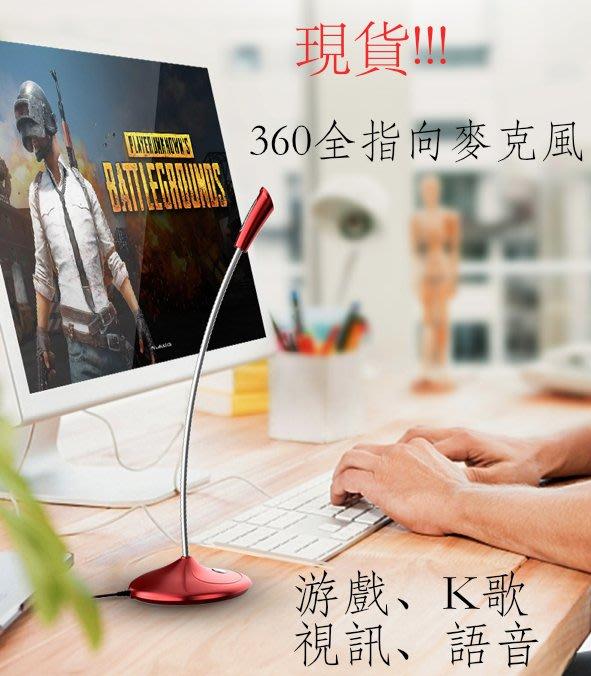 台灣現貨 電腦麥克風 直播麥克風 S型彎曲 獨立開關 聊天/電競/錄音/會議 3.5mm插孔 usb聲卡版