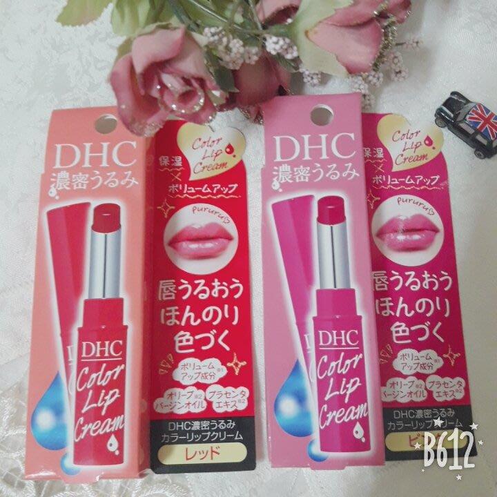 (現貨) 日本帶回 DHC濃密保濕潤色唇膏 1.5g 二色任選 口紅 唇蜜 護唇膏