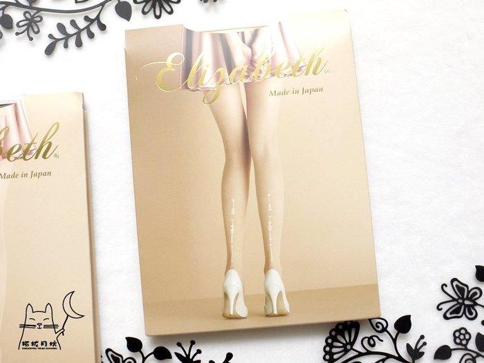 【拓拔月坊】日本品牌 Elizabeth 後背抽象花朵 直線柄 褲襪 日本製~現貨!