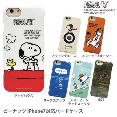 尼德斯Nydus 日本正版 Snoopy 史努比 硬殼 保護殼 手機殼 4.7吋 iPhone7 -共6款