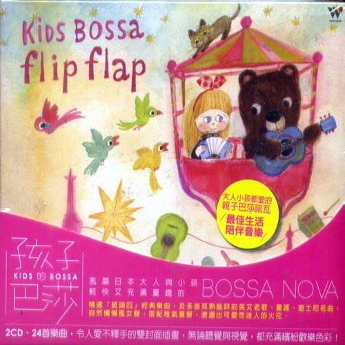 孩子的芭莎 / 風靡日本大人與小孩,輕快又充滿童趣的Bossa Nova --- TCD9237