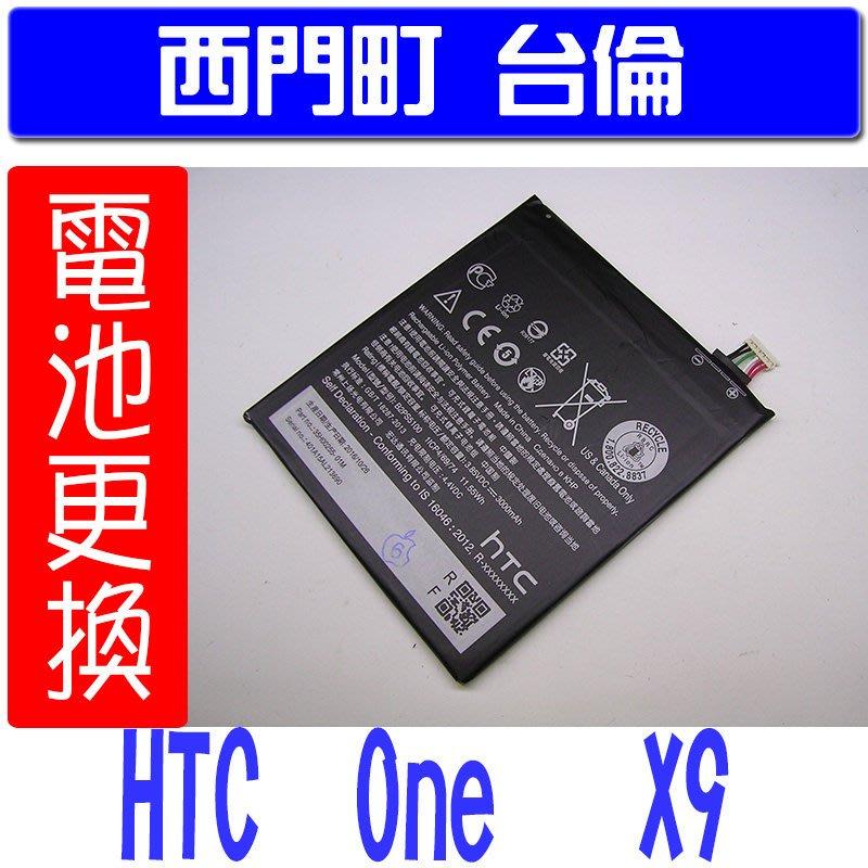 【西門町台倫】全新商品 HTC One X9 原廠電池*3.8V/3000mAh*鋰聚合物電池*B2PS5100