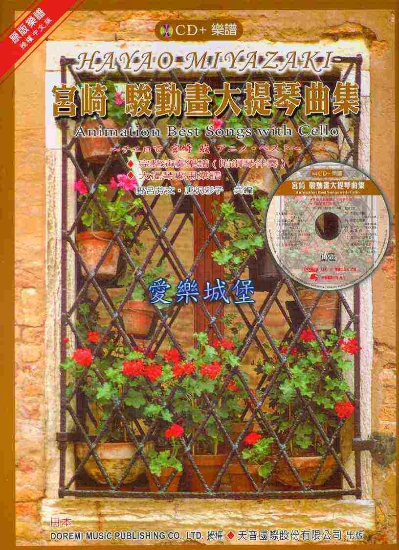 【愛樂城堡】=大提琴譜=宮崎駿動畫大提琴曲集(附CD)~神隱少女.魔法公主