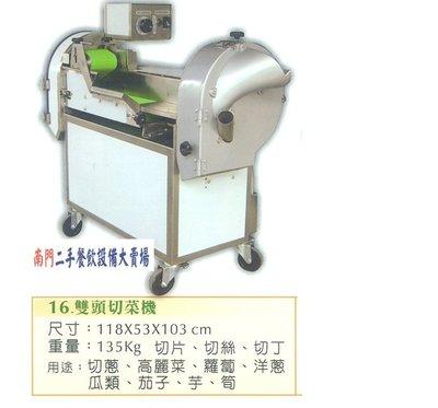 歡迎光臨我的e網賣場南門二手餐飲設備大賣場豆雙頭切菜機高價收購