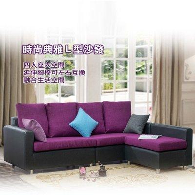 新品 休閒椅 外宿 學生  【居家大師】優雅時尚L型沙發CH074/造型椅/沙發/電腦椅/貴妃椅/咖啡椅