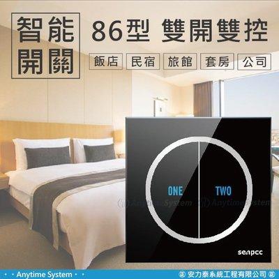 │安力泰系統房控館│86型 觸控開關 二開雙控 玻璃開關面板 電燈開關 電源感應開關