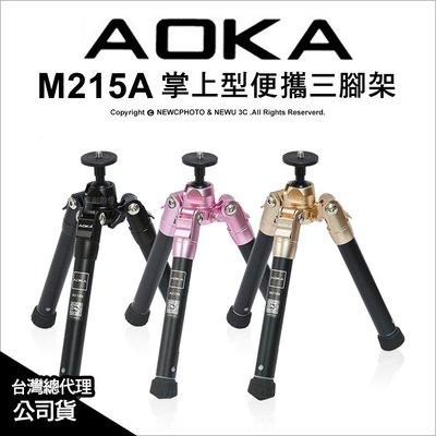 【薪創光華】AOKA M215A 掌上型便攜三腳架 直播 手機攝影 公司貨 三色可選 球型雲台 3段角度調節