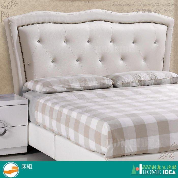 『888創意生活館』202-085-2凱羅5尺白皮雙人床頭片$5,700元(01床組床頭床片單人床雙人床單人)高雄家具