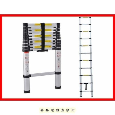 【北市崇格电器】1.4米~5.2米加厚铝合金伸缩一字梯 竹节梯 抽拉梯 园艺用品CG~18