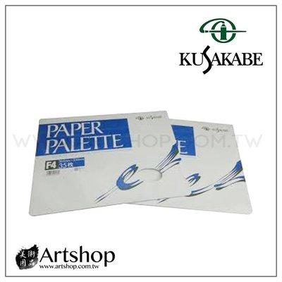 【Artshop美術用品】日本 KUSAKABE 紙調色盤 F4
