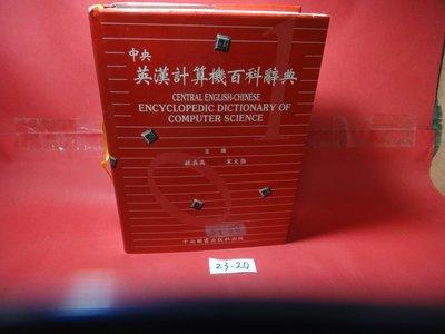【愛悅二手書坊 23-20】中央英漢計算機百科辭典    林在高等編著   中央圖書出版