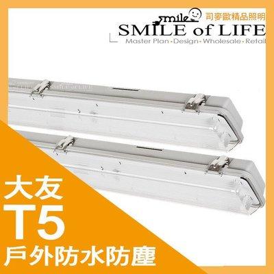 T5-IP65 戶外防潮吸頂燈具 T5-28W*1 全電壓 附燈管3000K.6500K ☆司麥歐LED精品照明