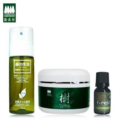 【綠森林】芬多精精油10ml+樹氨基酸洗顏霜80g+芬多精隨身噴霧瓶120ml