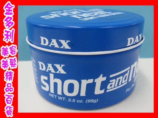 【金多利美妝】美國原裝進口 DAX 整髮用保濕造型髮油 99g NT$199 ☆~歡迎門市自取~☆