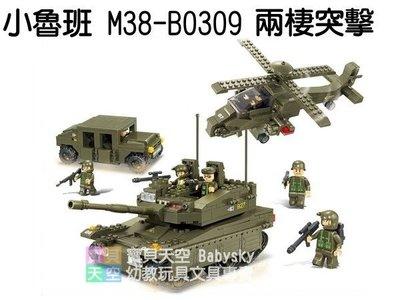 ◎寶貝天空◎【小魯班 M38-B0309 兩棲突擊】683PCS,軍事系列,可與LEGO樂高積木組合玩