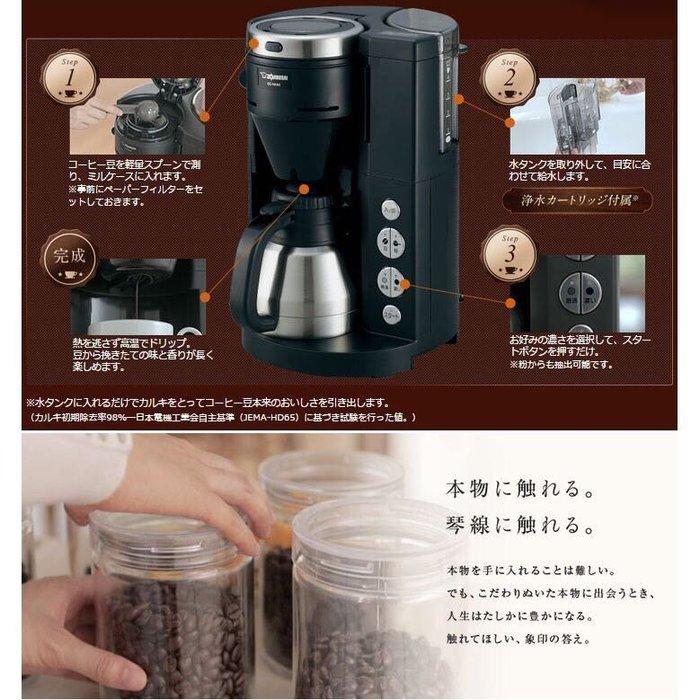 日本原裝代購 ZOJIRUSHI 象印 全自動 美式 咖啡機 磨豆 不鏽鋼 保溫壺 兩段濃度EC-NA40 好清洗