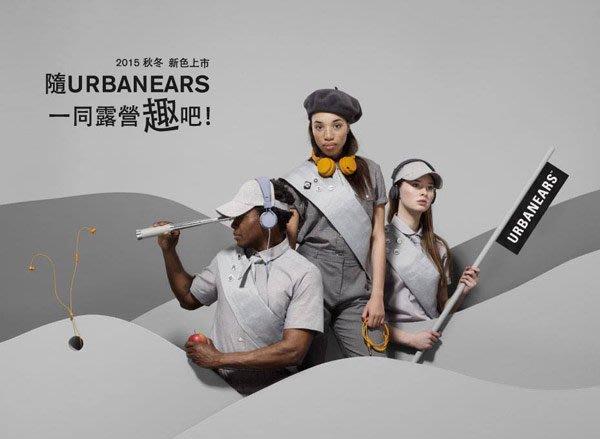 正廠盒裝未拆~Urbanears瑞典 Plattan 系列耳機2016 新色上市  有橘.