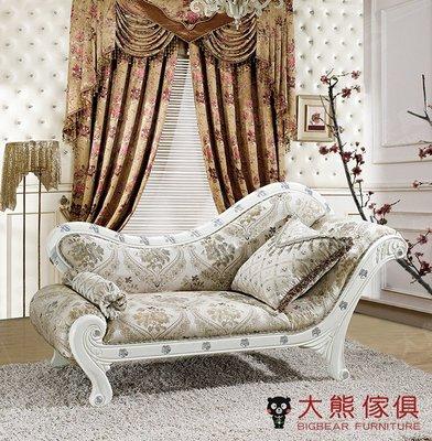 【大熊傢俱】2005  玫瑰系列   躺椅 法式沙發 貴妃椅 新古典 歐式沙發 皮沙發